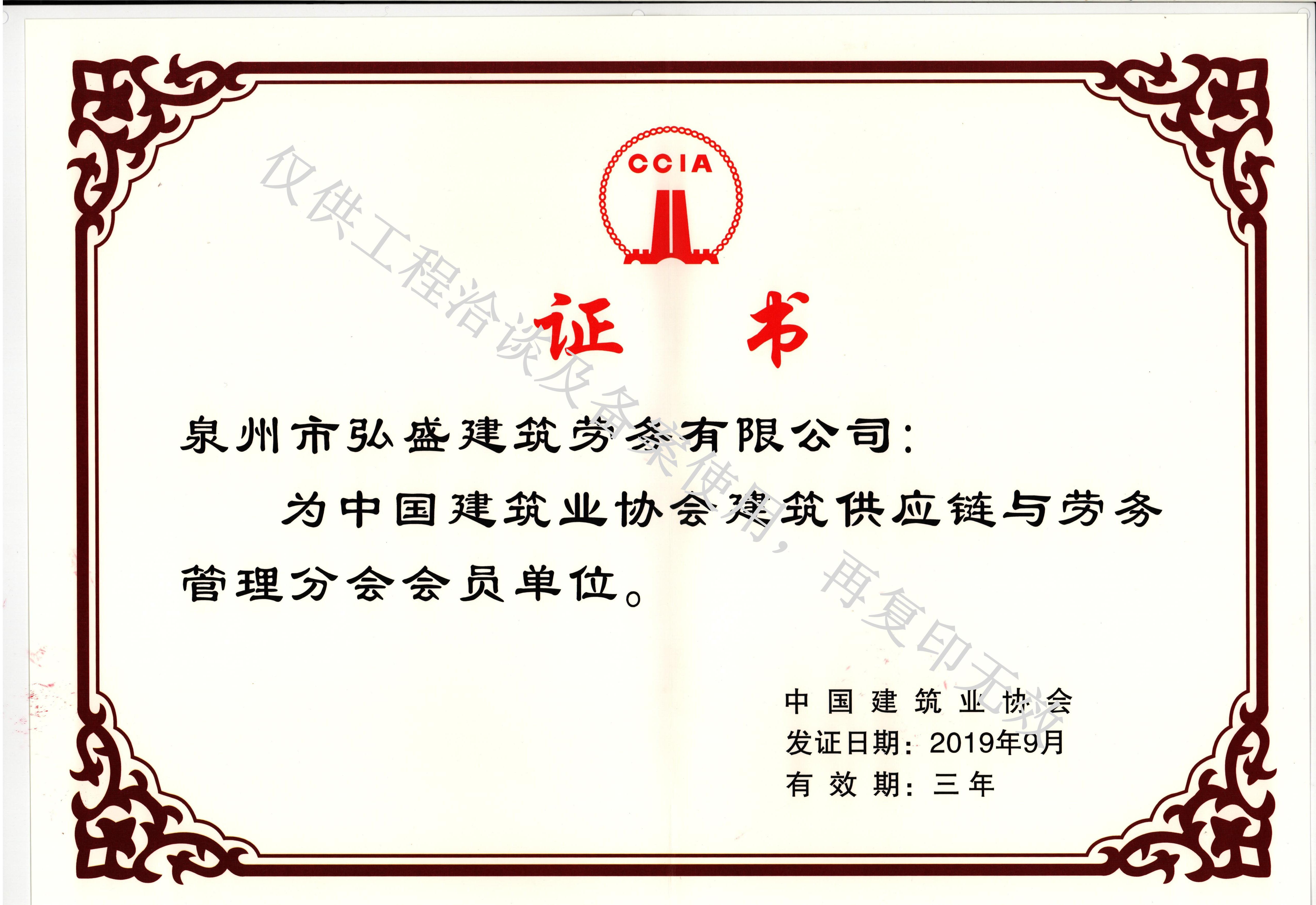 中国建筑业协会供应链与劳务分会会员证书