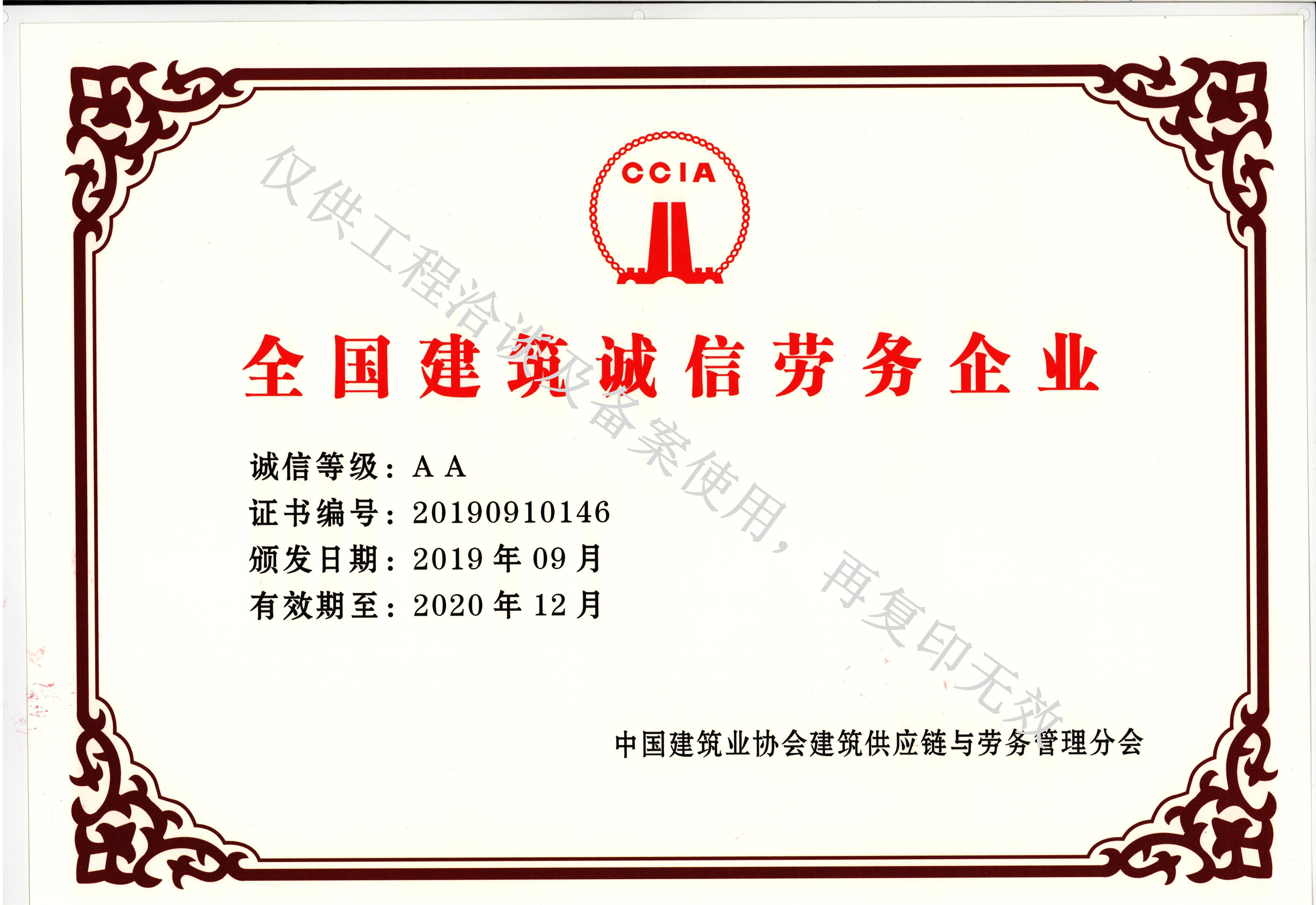 2019年度AA级全国建筑业诚信劳务企业证书